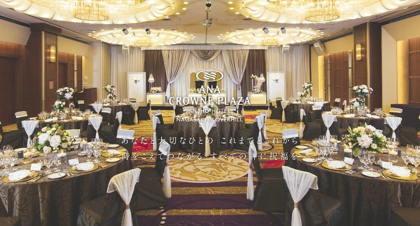 長崎,結婚式,ホテル